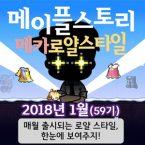 [메카 로얄스타일] 신년 첫 테마는 매화향, 메이플스토리 59기 코디