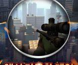 스나이퍼 3D 어쌔신: 무료 슈팅 게임 (Sniper 3D Assassin)