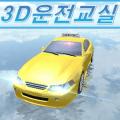 3D운전교실 (운전면허시험-실기) 필기x – 동영상