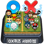 OX 퀴즈 서바이벌 100