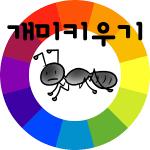 개미 키우기