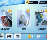 썰매챔피언 : 겨울 스포츠