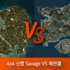 양자택일-Savage vs 에란겔