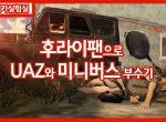[메카실험실] 미니버스와 UAZ를 프라이팬으로 터트리면?