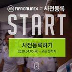리그별 BEST 선수 영입 찬스, 피파온라인4 사전 등록 시작
