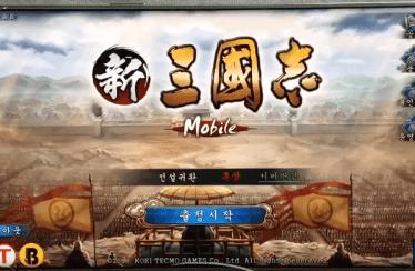 [리얼영상] 명작 삼국지 게임 리메이크, '신삼국지 모바일 – 코에이 테크모 인증'