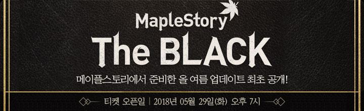 메이플스토리 더 블랙 쇼케이스, 여름 업데이트 최초 공개