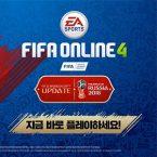 PVP와 PVE 모두 구현, 피파온라인4 신규 콘텐츠 '월드컵 모드' 추가