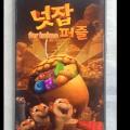 [리얼영상] '넛잡2'의 캐릭터와 함께하는 퍼즐 게임, '넛잡 for kakao'