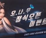 [리얼영상] 동양 판타지의 새로운 해석, '오, 나의 무협님'