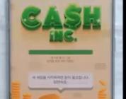 [리얼영상] 비즈니스 모험을 즐기고 싶다면? Cash, Inc. Fame & Fortune Game
