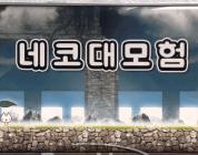 [리얼영상] 귀엽고 아기자기한 캐주얼 RPG, '네코대모험'