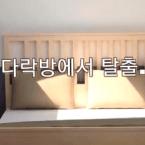 [리얼영상] 친구의 다락방에서 탈출하라, '탈출게임 다락방에서 탈출'