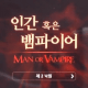 [리얼영상] 인간의 영혼이 사는 낙원을 구원하라, '인간 혹은 뱀파이어'