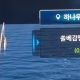 [리얼영상] 낚시왕에 도전하라, '피싱 챔피언쉽'
