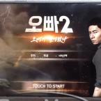 [리얼영상] 더욱 화려하게 돌아온 무협 RPG, '오빠2'