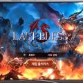 [리얼영상] 무한 파밍이 가능한 MMORPG, 'LAST BLESS'