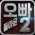 오빠2 : 오빠들의 MMORPG 공식 영상