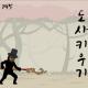 [리얼영상] 도사가 되어 요괴들을 막아라.'도사 RPG : 클릭커 디펜스 방치형 게임'