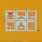 [리얼영상] 네모난 포켓몬들과 탐험에 도전하라, '포켓몬 퀘스트'