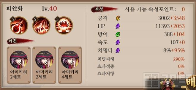 음양사 백귀전 7월 4주차 '아미키리 피안화' 능력치 세팅
