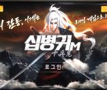 [리얼영상] 인기 무협 소설 세계관의 RPG, '십병귀M'