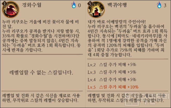 음양사 백귀전 누라 리쿠오 스킬 정보