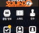 [리얼영상] 최고의 축구 감독이 되자, '드림스쿼드 2 – 축구게임'