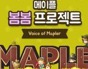 유저의 소리를 적극 반영, 메이플스토리 '봄! 봄! 프로젝트' 진행
