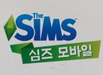 [리얼영상] 개성 넘치는 심을 만들자, 'The Sims 심즈 모바일'