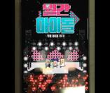[리얼영상] 나만의 픽셀 아이돌을 키워보자, '월간아이돌'