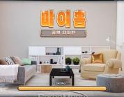 [리얼영상] 퍼즐과 인테리어를 동시에, '마이홈-꿈의 디자인'