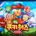 [리얼영상] 쿠키들의 첫 전투가 시작된다! '쿠키워즈 (by 쿠키런)'