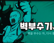 [리얼영상] 각종 스트레스 해소에 효과 만점, '벽부수기2'