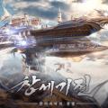 '창세기전: 안타리아의 전쟁' 오픈 대비, 추천 영웅 총정리