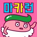 이거 걍 서울 디저트 페어 홍보 게임??