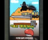 [리얼영상] 두드려서 만들어라, '아빠는 용사 아들은 대장장이'