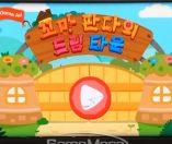 [리얼영상] 돌아온 아기 판다 시리즈, '꼬마 판다의 드림 타운'