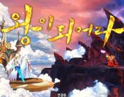 [리얼영상] 모바일로 즐기는 무협 판타지의 대서사시, '왕이되어라'