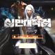[리얼영상] 오채지 무협 소설 원작 모바일 RPG, '십만대적검'