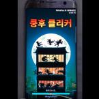 [리얼영상] 도장을 지키기 위해 싸우는 클리커 게임, '쿵후 클리커'