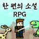 한 편의 소설 RPG
