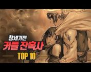 창세기전:안타리아의 전쟁 – [마인TV] 창세기전 커플 잔혹사 TOP 10
