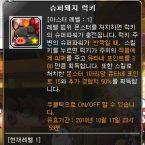 [메이플스토리 꿀팁] 신규 이벤트 '슈퍼돼지 럭키', 포인트를 위한 설정 팁