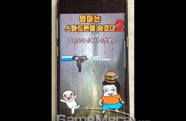 [리얼영상] 스마트폰을 둘러싼 두뇌게임, '엄마는 스마트폰을 숨겼다2'