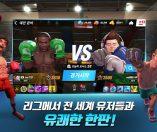 복싱스타(Boxing Star)