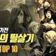 창세기전:안타리아의 전쟁 – [마인TV] 창세기전 최고의 필살기 TOP 10