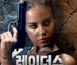 레이더스 공식 영상