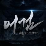 어검:팔황의 수호자