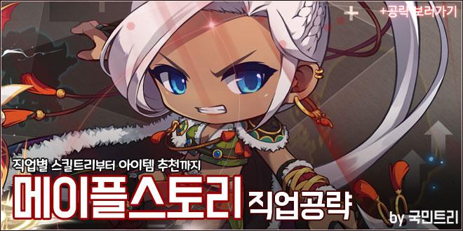 [메카 랭킹] 메이플스토리 직업순위 11월 3주차, 반 토막 난 '아란'의 인기